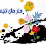 از مهرماه امسال؛عضوگیری انجمن هنرهای تجسمی هرمزگان آغاز می شود