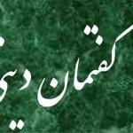 سرپرست تبلیغات اسلامی هرمزگان:گفتمانهای دینی براساس نیاز دانشگاههای هرمزگان در حوزههای مختلف برگزار میشود