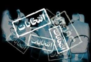 آغاز نام نویسی داوطلبان میان دوره ای مجلس در چهار حوزه انتخابیه