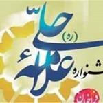 جشنواره استانی علامه حلی در هرمزگان برگزار می شود